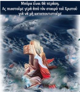 Ο σταυρος Χριστου σωτηρια