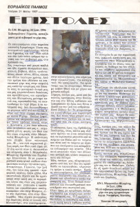 epistoli p. Nikiforou Manadi